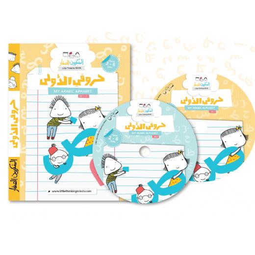 تعلم الأبجدية العربية الحروف الهجائية العربية قرص دي في دي