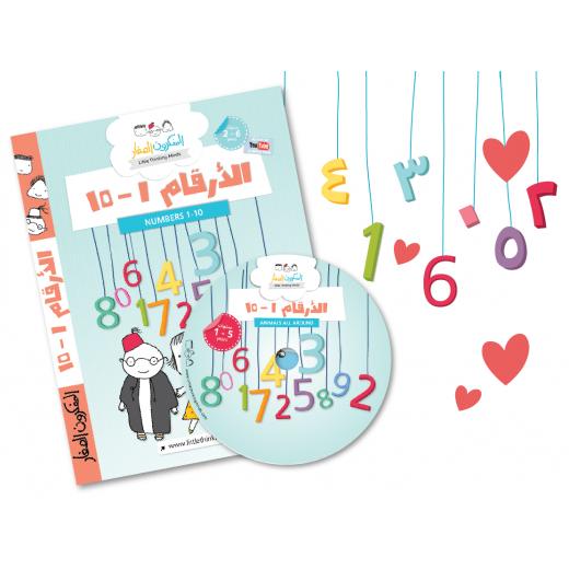 ارقام عربية من ١-١٠ دي في دي