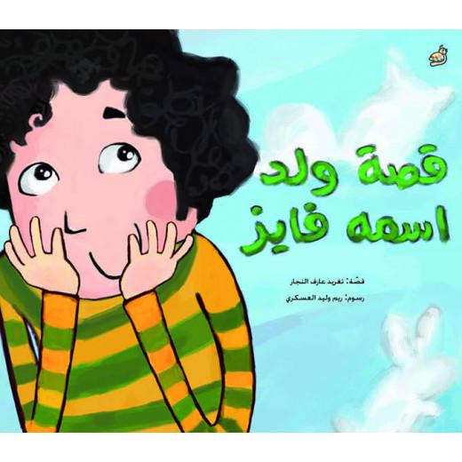 كتب دار السلوى - قصة ولد اسمه فايز
