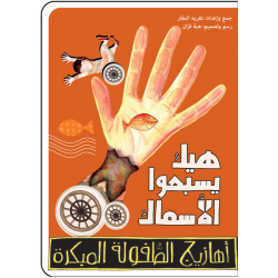 Al Salwa Books - This is How Fish Swim