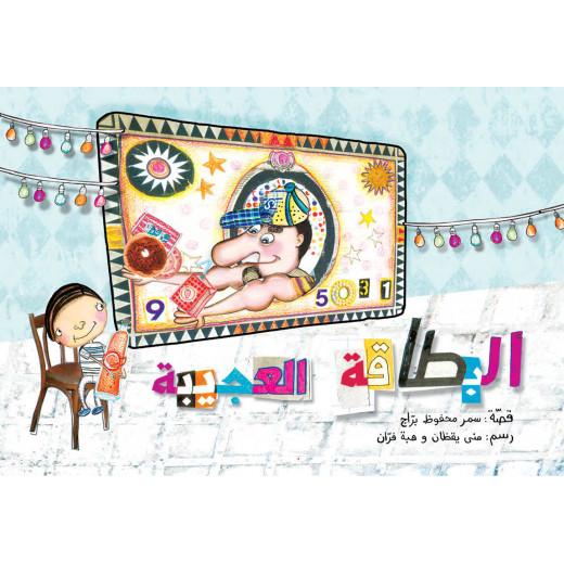 Al Salwa Books - The Amazing Card