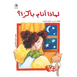 Al Salwa Books - Why Should I Sleep Early?