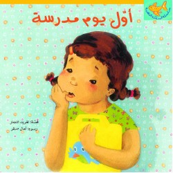 Al Salwa Books - First Day of School