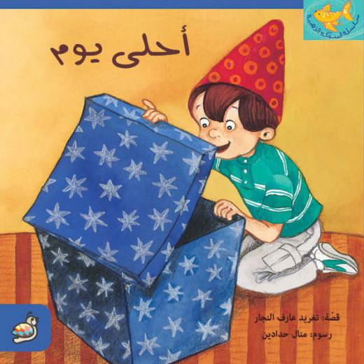 Al Salwa Books - The Nicest Day