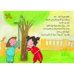 Al Salwa Books - Watch Out Jude