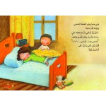 Al Salwa Books - My Brother Zaid