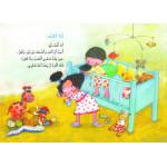 Al Salwa Books - I Am Amazing