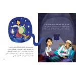 Al Salwa Books - Why Not?