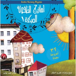 Arabic Nursery Rhymes CD