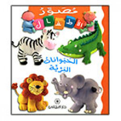 Majani Babies: Wild Animals - Arabic
