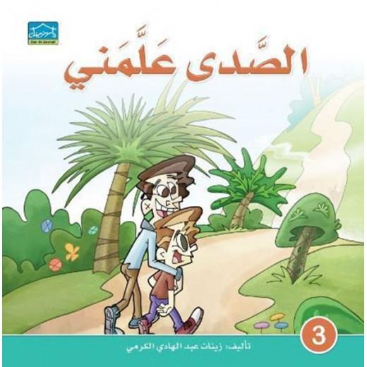 Dar Alzeenat: Echo Taught Me - دارالزينات: الصدى علمني