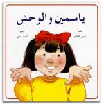 قصة ياسمين والوحش من دار الياسمين