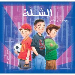 Al Yasmine Books - The Gang