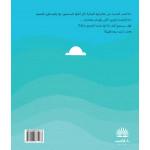 قصة الأميرة دانا من دار الياسمين