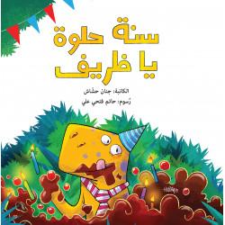 قصة سنة حلوة يا ظريف من دار الياسمين