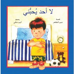 Al Yasmine Books - Nobody Likes Me