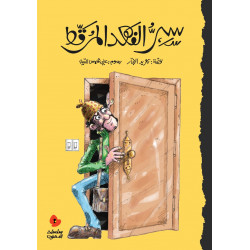 كتب السلوى - سر الفهد المرقط