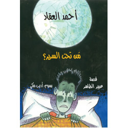 Al Yasmine Books -Who's Under The Bed?
