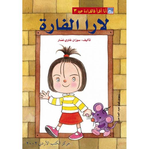World of Imagination, Lara Al Farah Story