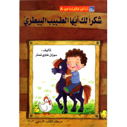 World of Imagination, Shukran Laka Ayoha Al Tabeeb Al Baytari Story