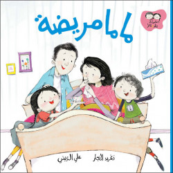 Al Salwa Books - When Mama Got Sick