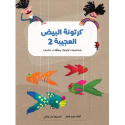 Al Salwa Books - The Amazing Egg Carton 2