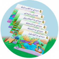 Dar Alzeenat DoDi Tales Series includes 30 books