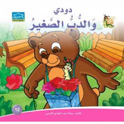 Dar Alzeenat: Dodi and the little Bear