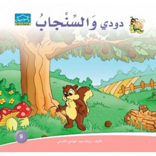Dar Alzeenat: Dodi and the Chipmunks
