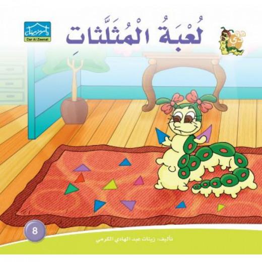 Dar Alzeenat: Triangles Game - دارالزينات : لعبة المثلثات