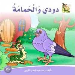 Dar ALzeenat: Dodi and the Dove - دارالزينات: دودي والحمامة