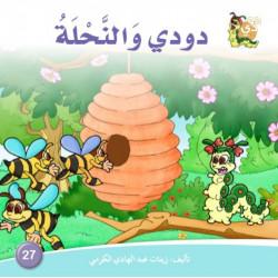 Dar ALzeenat: Dodi and the Bee - دارالزينات: دودي والنحلة