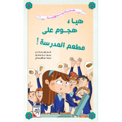 Reem Al Hazleyah Adventures -Come on, attack the school restaurant