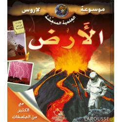 Dar Al-Mijani : La Rousse  -Earth