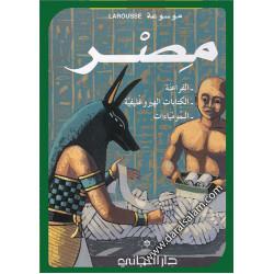 Dar Al-Mijani : La Rousse  - Egypt