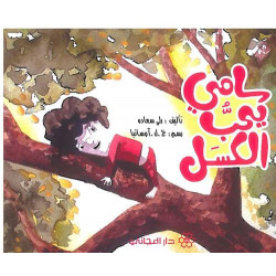 Dar Al-Mijani :  Kids Adventures: Sami loves laziness