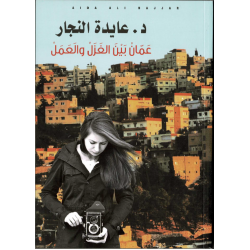 "Aida Najjar- The declaration of ""Oman between spinning and work"" by Dr. Aida Al-Najjar"