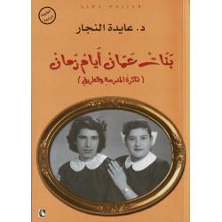 Aida Najjar - Banat Amman Ayam Zaman