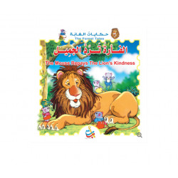 Forest Tales Series - Thee  Mouse Replays the Lion's Kindness - 15 Pages - 28x28