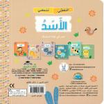Dar Al Maaref Press and Hear Book: The Lion