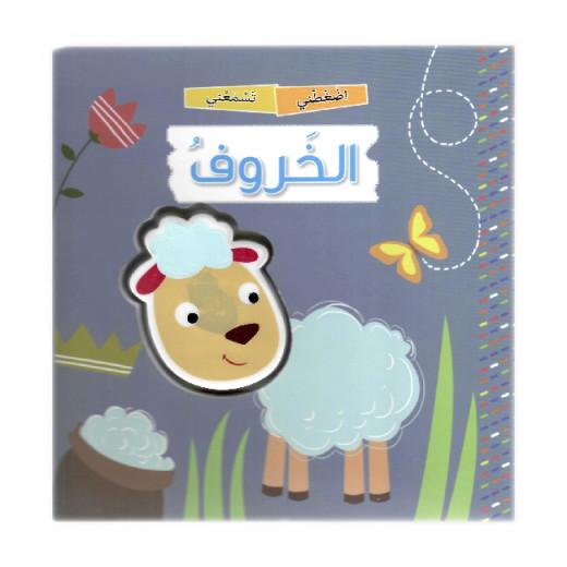 Dar Al Maaref Press and Hear the Sheep Book, Arabic