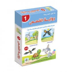Dar Al-Rabe'e Series -Storytelling ..1