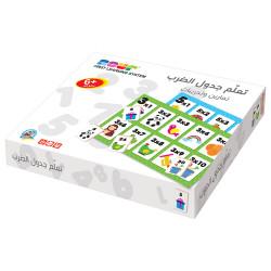 Dar Al-Rabe'e Learning Puzzle Mulitplication
