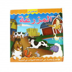 Dar Al Ma'aref - The Farm Pop-up Book in Arabic
