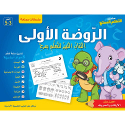 Interesting Learning Series: Level Kg 1