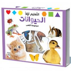 التعليم اولا: الحيوانات
