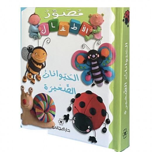 Majani Babies: Small Animals - Arabic