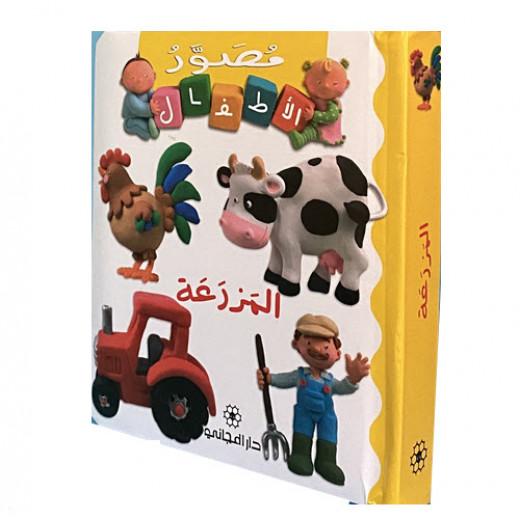 Majani Babies: The Farm - Arabic