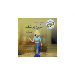I Am A Muslim : Qisas Al-anbiya: Alnbi Youssef A'lih Alslam