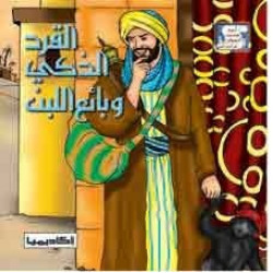 The clever monkey and the milk seller (series of the most wonderful animal stories in the hadith)